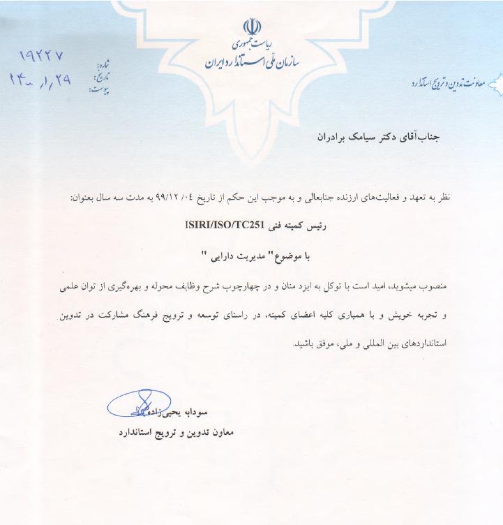 صدور احکام اعضای هیئت رئیسه کمیته ملی فنی۲۵۱ ISO/TC  توسط سازمان ملی استاندارد ایران